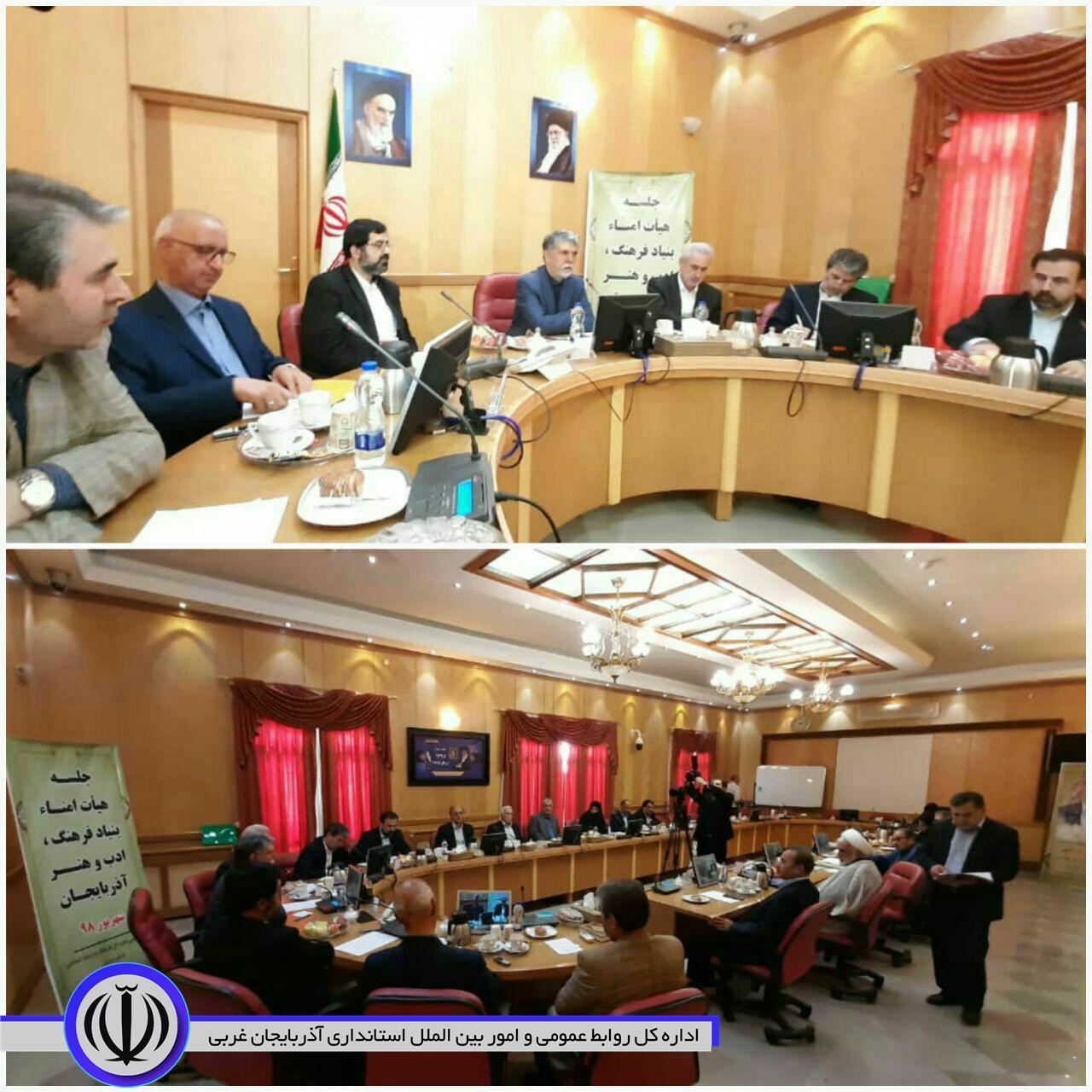 برگزاری ششمین جلسه بنیاد فرهنگ، هنر و ادب آذربایجان