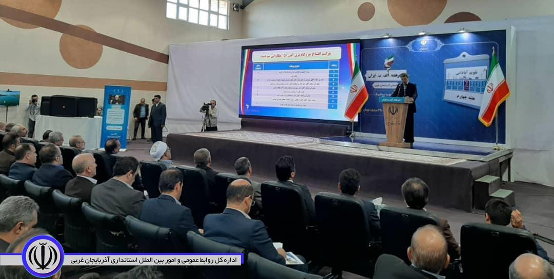 اظهارات استاندار آذربایجان غربی در مراسم افتتاح نیروگاه 150مگاواتی برق آبی سردشت