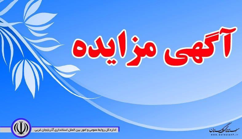 آگهی مزایده کتبی خودروهای سبک باری و سواری استانداری آذربایجان غربی