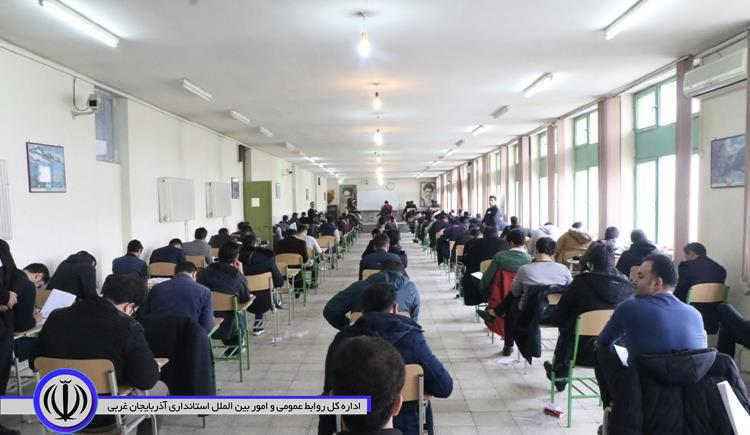 برگزاری هفتمین آزمون متمرکز دستگاههای اجرایی آذربایجان غربی