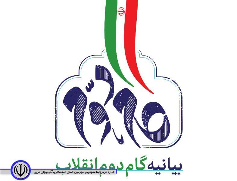 مسابقه بزرگ گام دوم انقلاب اسلامی