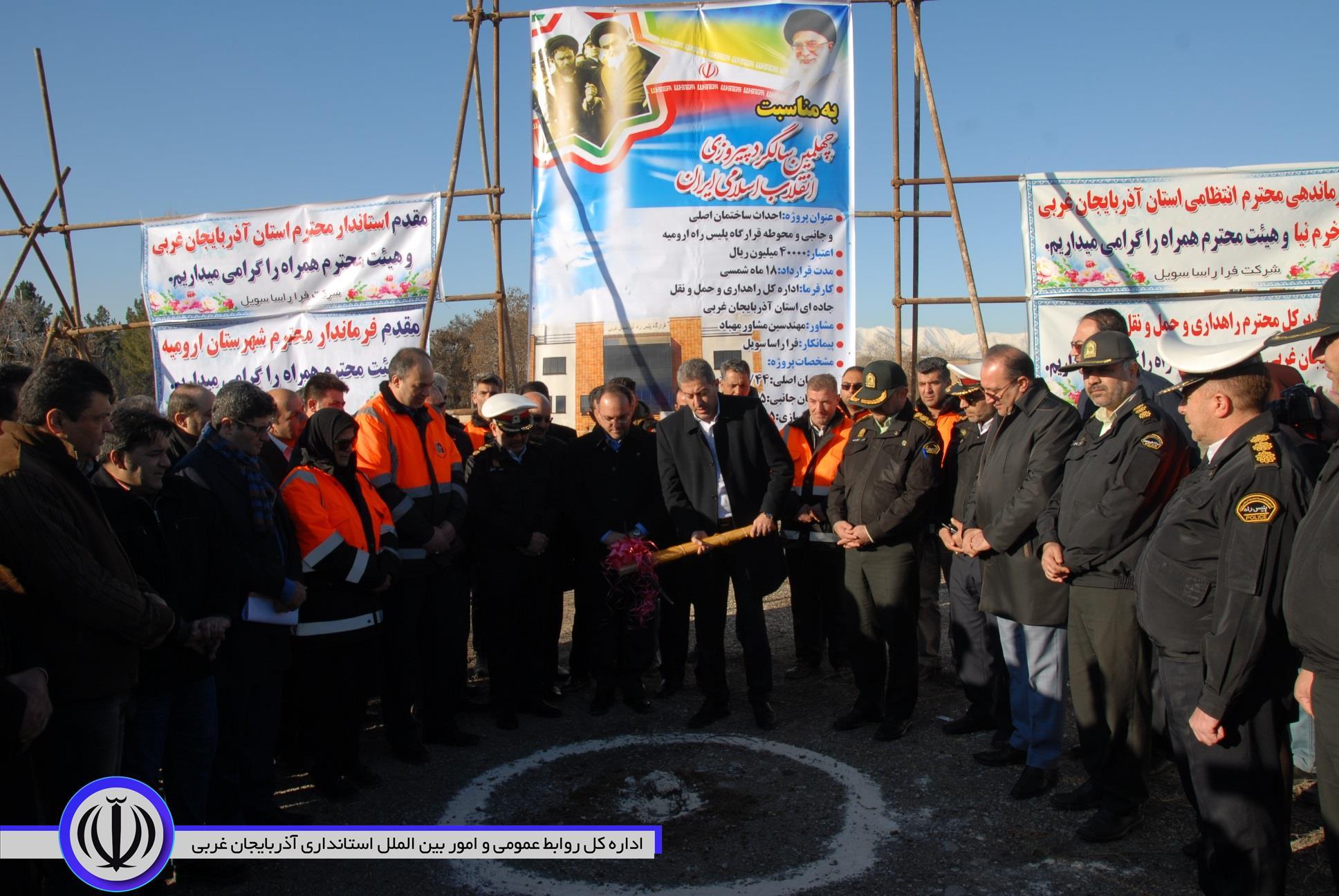 آغازعملیات ساخت ساختمان قرارگاه مرکزی پلیس راه استان در ارومیه