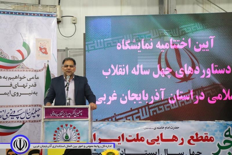 آلبوم تصویری / اختتامیه نمایشگاه دستاوردهای چهل ساله انقلاب اسلامی در آذربایجان غربی