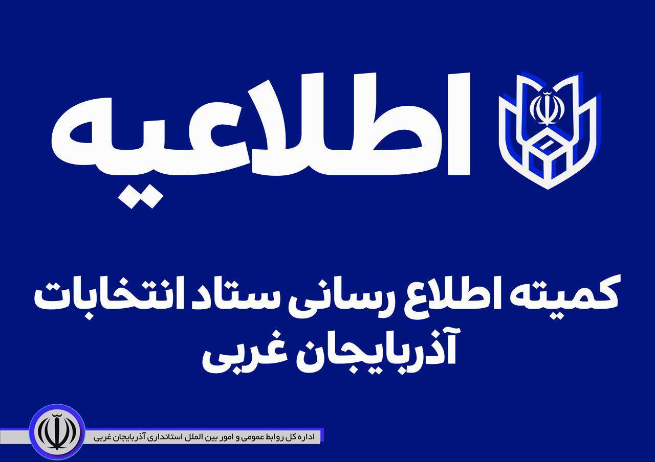 صلاحیت داوطلبین انتخابات یازدهمین دوره مجلس شورای اسلامی طبق برنامه زمانبندی توسط مراجع چهارگانه در دست بررسی می باشد