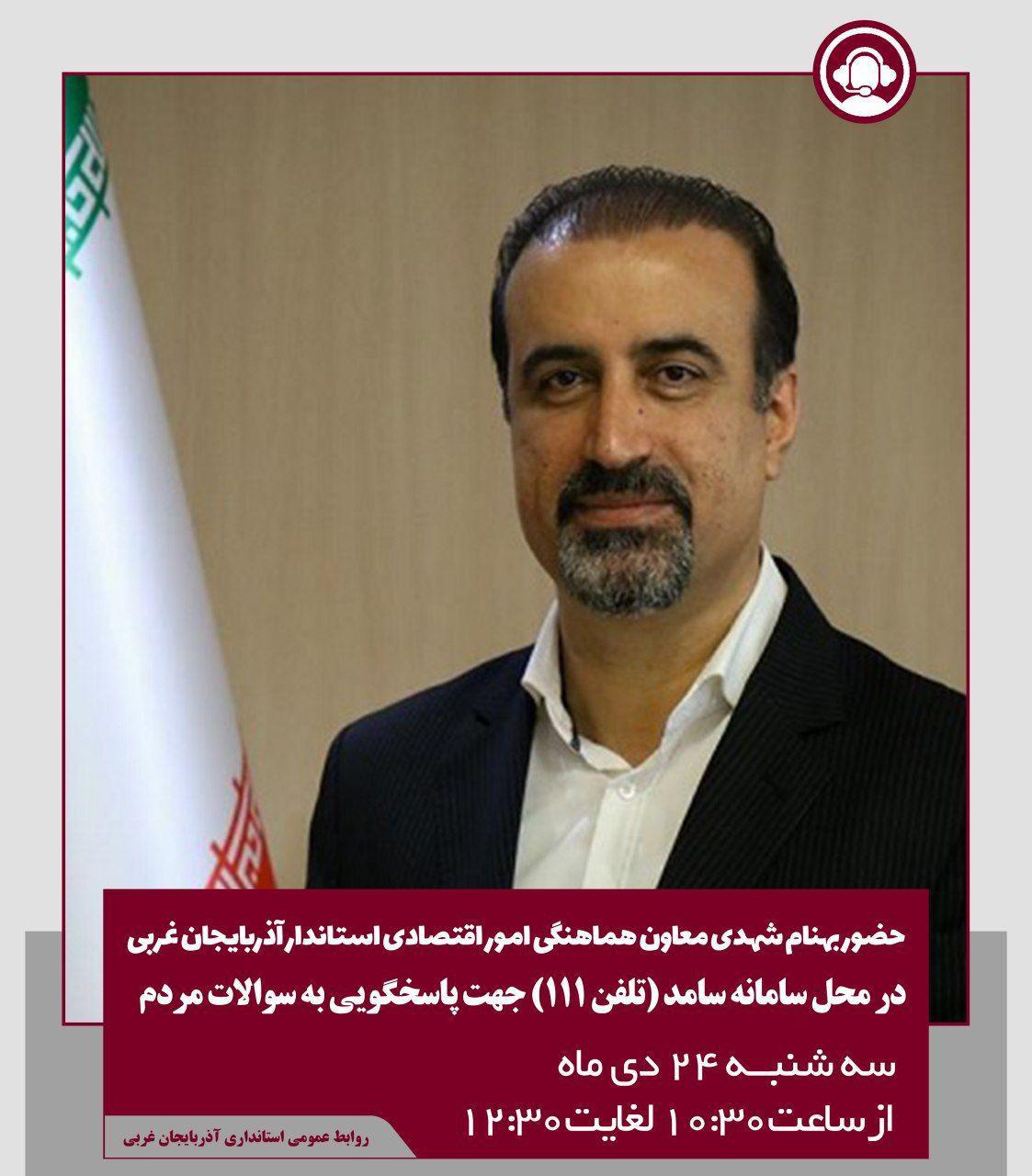 حضور معاون هماهنگی امور اقتصادی و توسعه منابع استاندار آذربایجان غربی  در سامانه سامد برای پاسخگویی به سوالات شهروندان