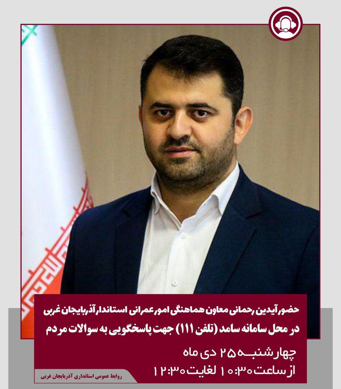 حضور معاون هماهنگی امور عمرانی استاندار آذربایجان غربی در سامانه سامد برای پاسخگویی به سوالات شهروندان