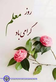 پیام تبریک مدیر کل امور بانوان وخانواده استانداری آذربایجان غربی به مناسبت فرا رسیدن هفته معلم