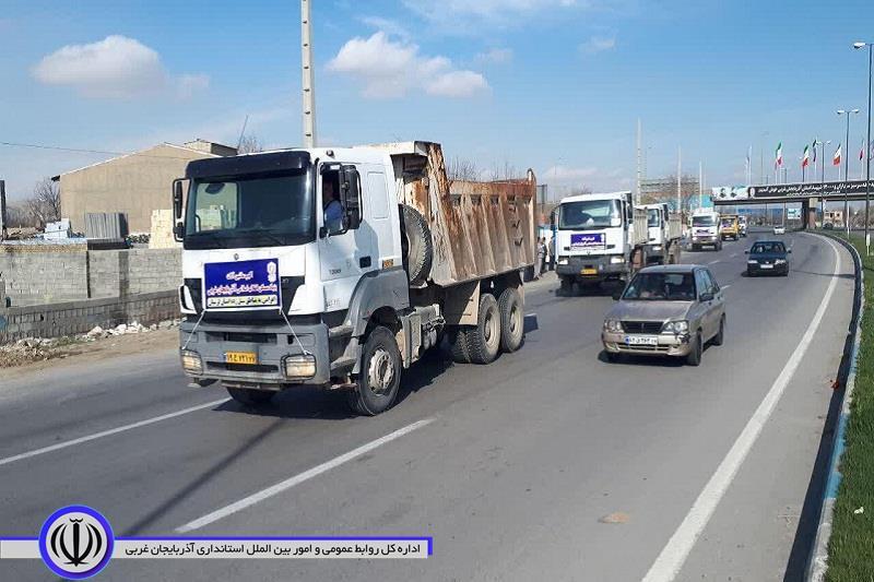 با دستور استاندار آذربایجان غربی ، ماشین آلات بنیاد مسکن آذربایجان غربی راهی لرستان شد