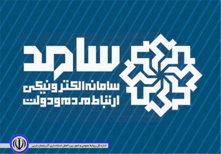 حضور سه نفر از مدیران استان در سامانه سامد برای پاسخگویی به سوالات شهروندان