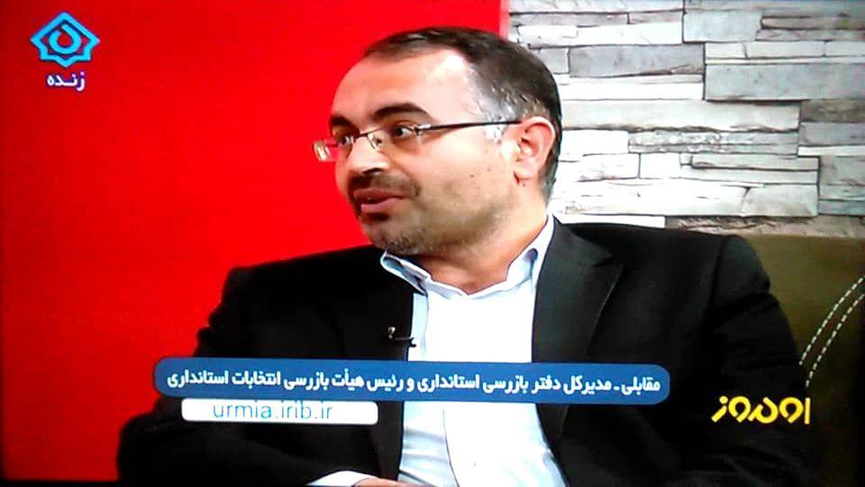 رئیس هیات بازرسی انتخابات آذربایجان غربی:  فلسفه وجودی بازرسان در صحنه انتخابات ارتقای ضریب اطمینان از صحت و سلامت انتخابات است