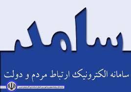 حضور مدیران دستگاه های اجرایی استان در محل سامانه سامد و پاسخگویی به سوالات و تماس های مردمی
